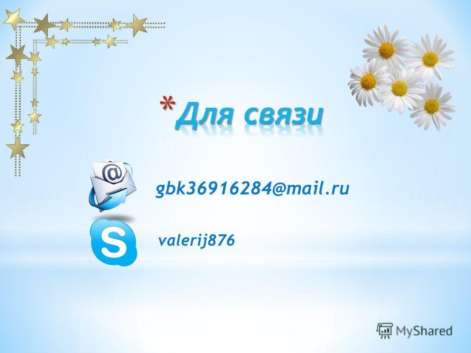 Телефоны для связи: Харьков +38-0956084590 +38-0639503563 +38-0671569226 +38-0979924635
