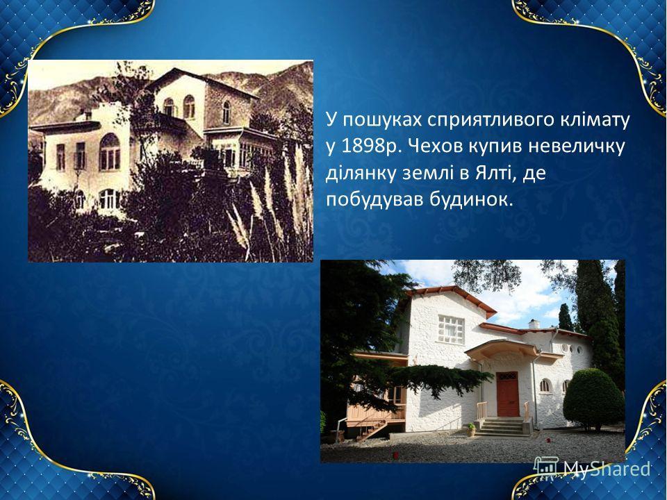 У 1890 р. письменник вирішив поїхати на острів Сахалін, перетворений урядом на місце каторги та заслання.