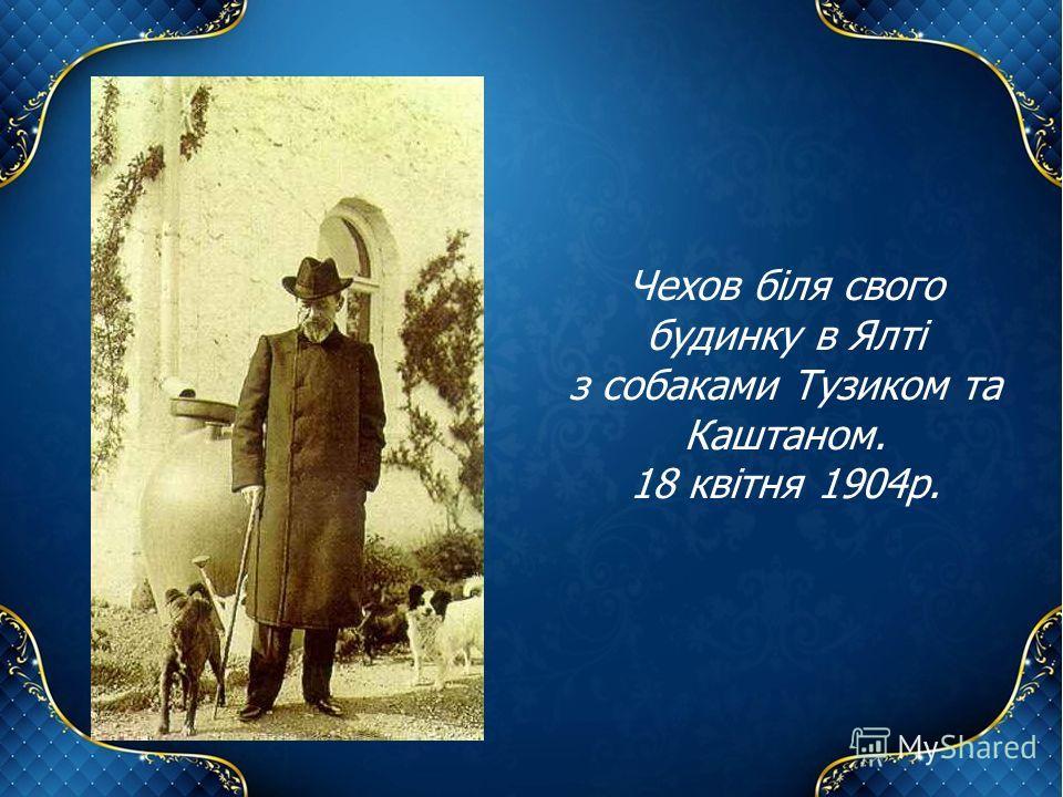 У 1901 році Чехов одружився з актрисою МХТ Ольгою Кніппер.