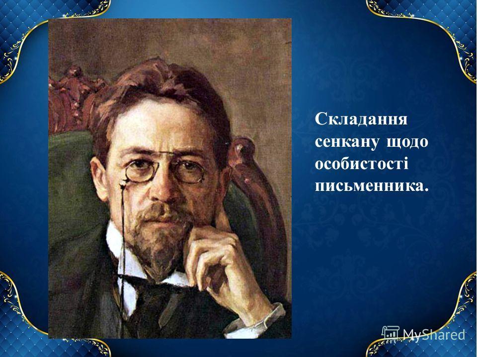 Навесні 1904 р. здоровя письменника різко погіршилося, 3 червня він виїхав на лікування до курортного містечка Баденвейлер(Німеччина), де помер 15 липня 1904р. Його прах перевезли до Росії й поховали на Новодівочому цвинтарі у Москві.