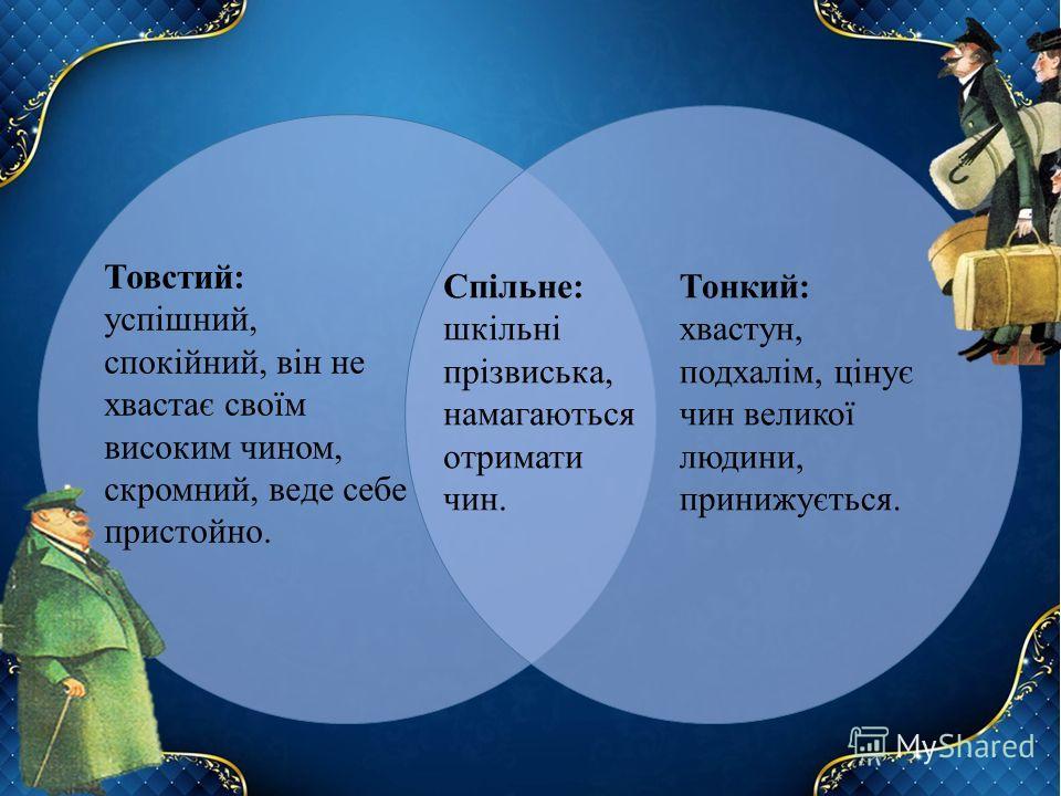 Тонкий - колезький асесор, чиновник 8 класу, невисокого цивільного рангу в царській Росії, а Товстий – таємний радник, один із вищих цивільних чинів (СУЧАСНИЙ МІНІСТР).