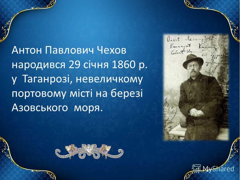 А. П. Чехов – видатний російський письменник. Оповідання «Товстий і тонкий».