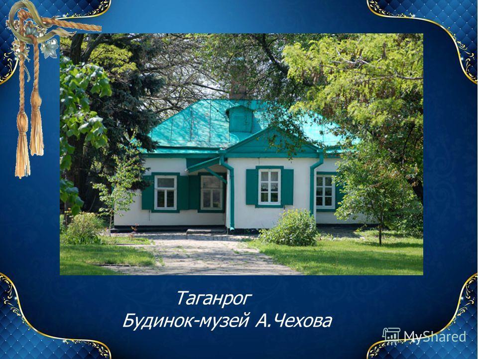 Антон Павлович Чехов народився 29 січня 1860 р. у Таганрозі, невеличкому портовому місті на березі Азовського моря.