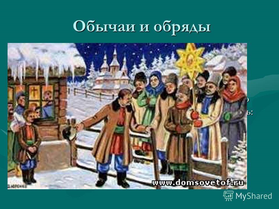 Обычаи и обряды Обычаи и обряды К Рождеству в горнице стелют праздничные половинки: на белом поле - голубые цветы.К Рождеству в горнице стелют праздничные половинки: на белом поле - голубые цветы. Во время обеда на Рождество нельзя воду пить; кто не
