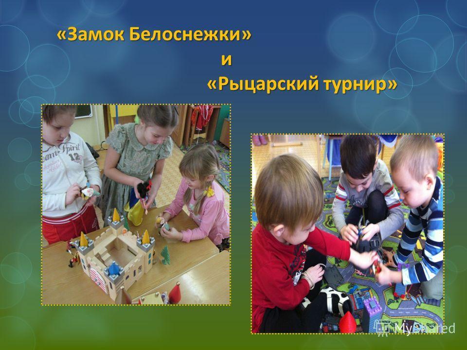 «Замок Белоснежки» и «Рыцарский турнир»