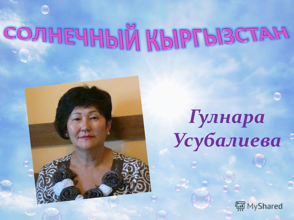 Гулнара Усубалиева