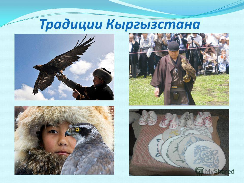 Традиции Кыргызстана