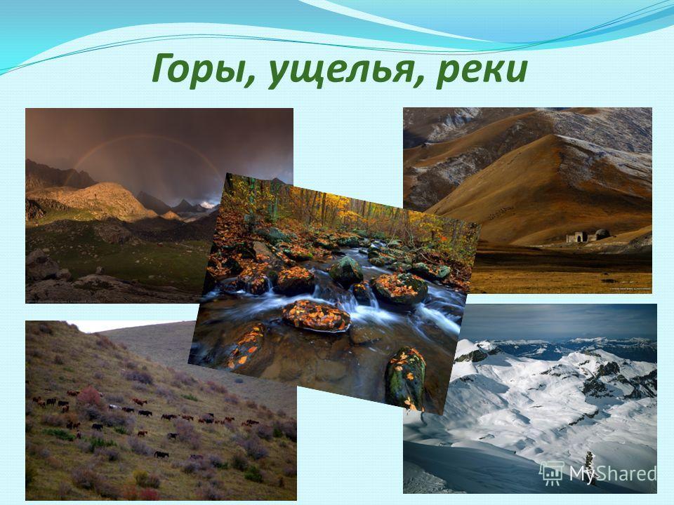 Горы, ущелья, реки