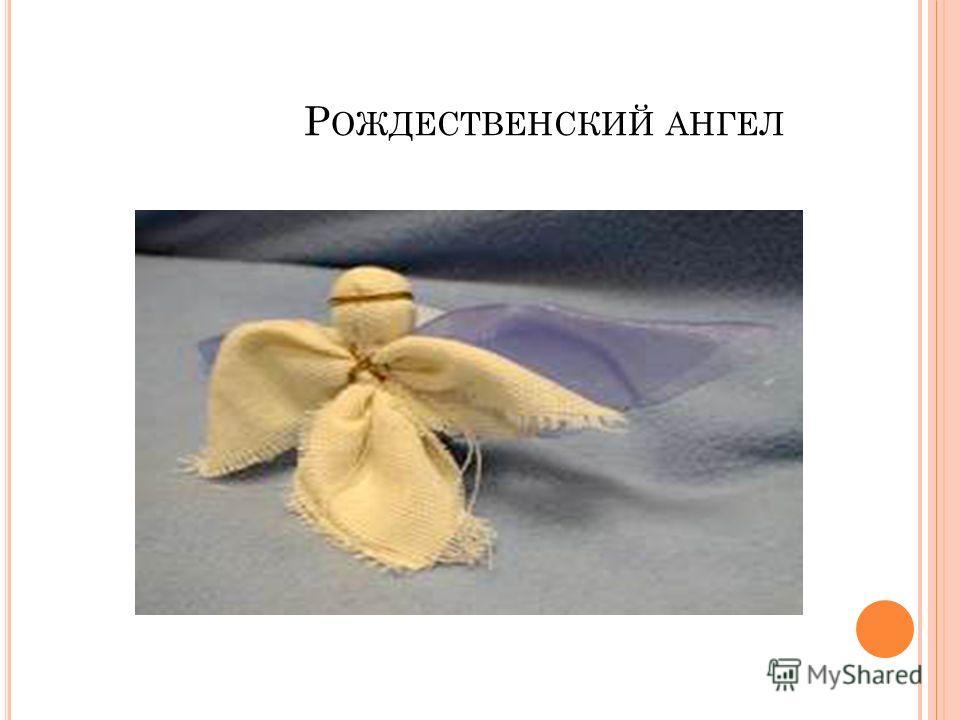 Р ОЖДЕСТВЕНСКИЙ АНГЕЛ