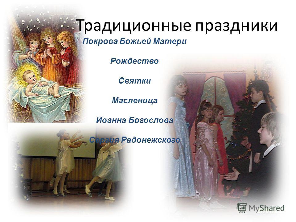 Традиционные праздники Покрова Божьей Матери Рождество Святки Масленица Иоанна Богослова Сергия Радонежского