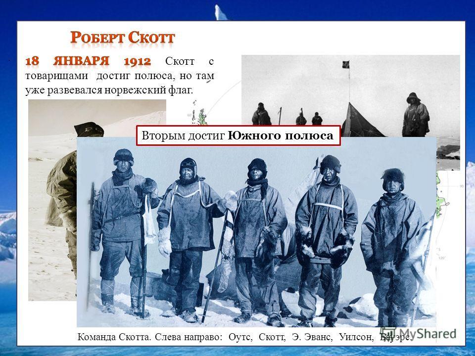 . Скотт Амундсен Команда Скотта. Слева направо: Оутс, Скотт, Э. Эванс, Уилсон, Бауэрс. Вторым достиг Южного полюса