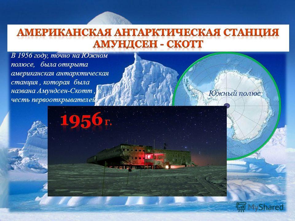 понять, работа на южном полюсе например