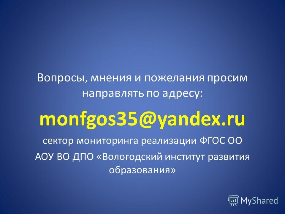 Вопросы, мнения и пожелания просим направлять по адресу: monfgos35@yandex.ru сектор мониторинга реализации ФГОС ОО АОУ ВО ДПО «Вологодский институт развития образования»
