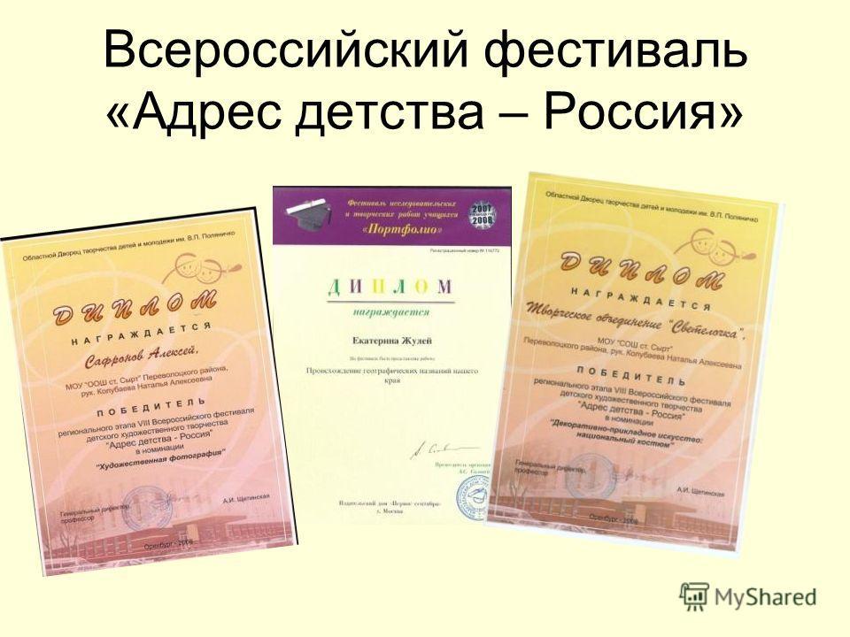 Всероссийский фестиваль «Адрес детства – Россия»