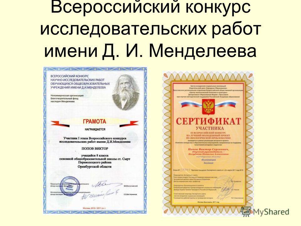 Всероссийский конкурс исследовательских работ имени Д. И. Менделеева