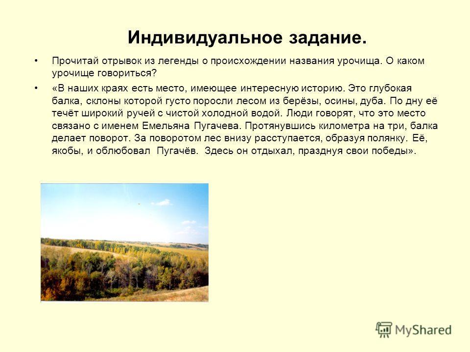 Индивидуальное задание. Прочитай отрывок из легенды о происхождении названия урочища. О каком урочище говориться? «В наших краях есть место, имеющее интересную историю. Это глубокая балка, склоны которой густо поросли лесом из берёзы, осины, дуба. По
