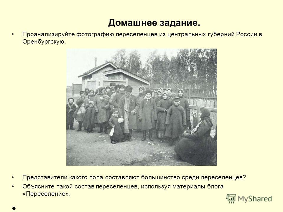 Проанализируйте фотографию переселенцев из центральных губерний России в Оренбургскую. Представители какого пола составляют большинство среди переселенцев? Объясните такой состав переселенцев, используя материалы блога «Переселение». Домашнее задание