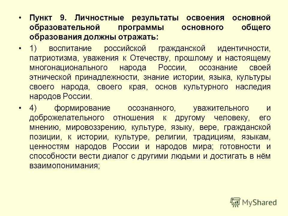 Пункт 9. Личностные результаты освоения основной образовательной программы основного общего образования должны отражать: 1) воспитание российской гражданской идентичности, патриотизма, уважения к Отечеству, прошлому и настоящему многонационального на