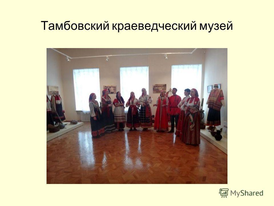 Тамбовский краеведческий музей