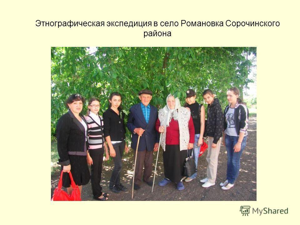 Этнографическая экспедиция в село Романовка Сорочинского района
