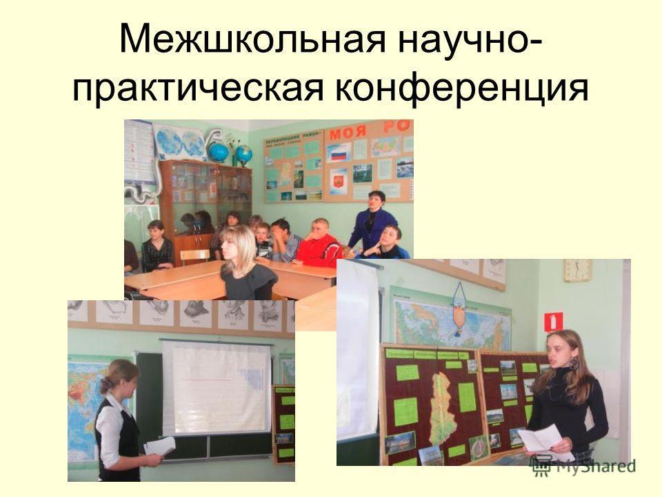 Межшкольная научно- практическая конференция