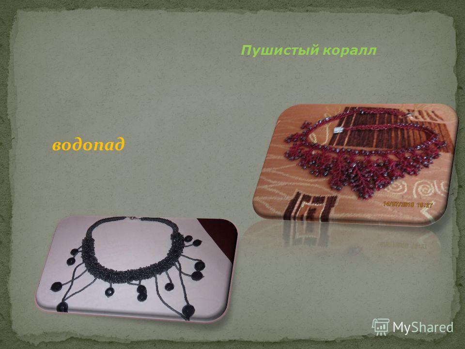 КАБАШОНЫ