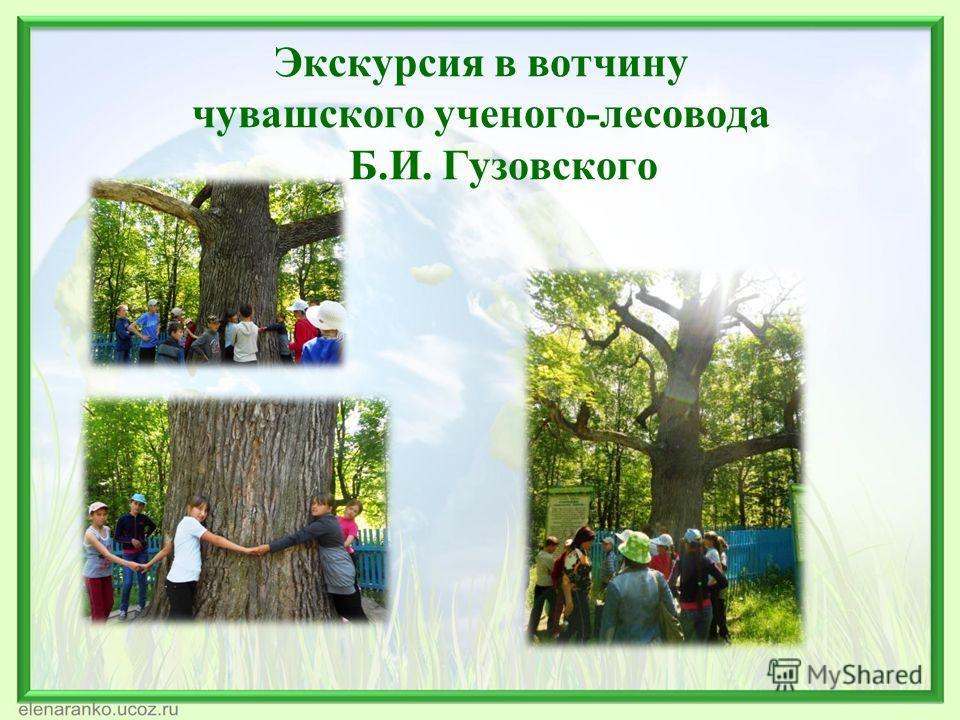 Экскурсия в вотчину чувашского ученого-лесовода Б.И. Гузовского