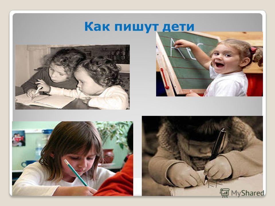Как пишут дети