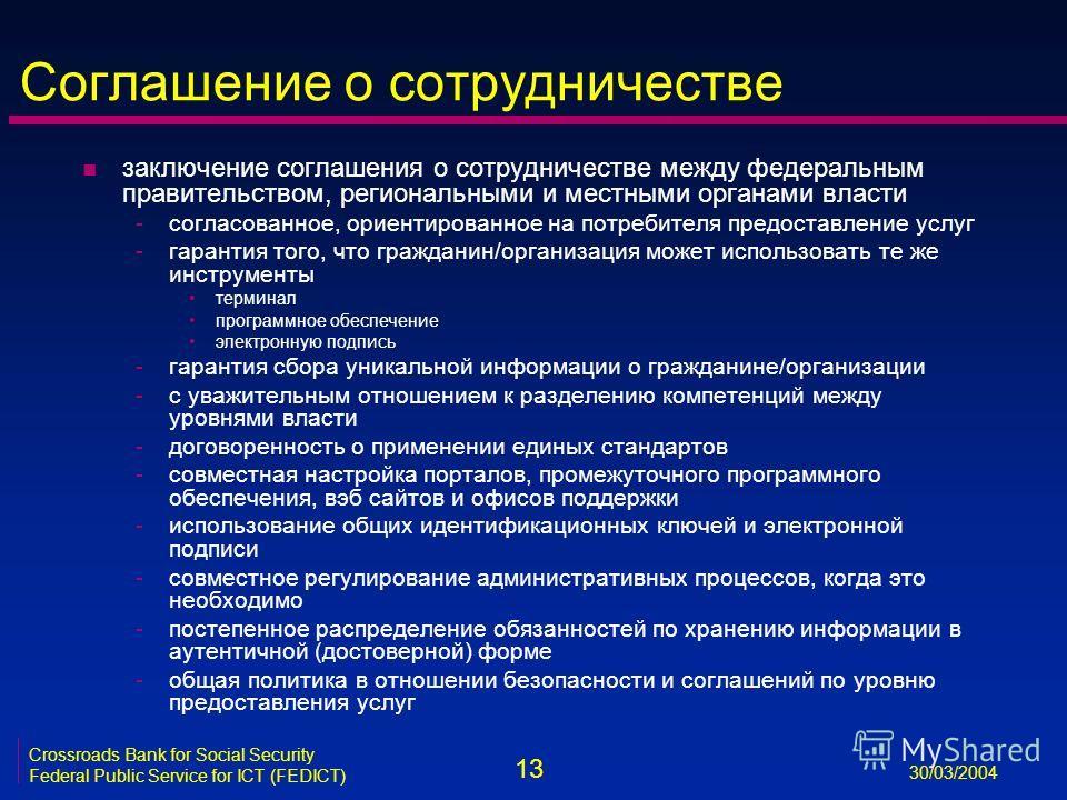 13 30/03/2004 Crossroads Bank for Social Security Federal Public Service for ICT (FEDICT) Соглашение о сотрудничестве n заключение соглашения о сотрудничестве между федеральным правительством, региональными и местными органами власти -согласованное,