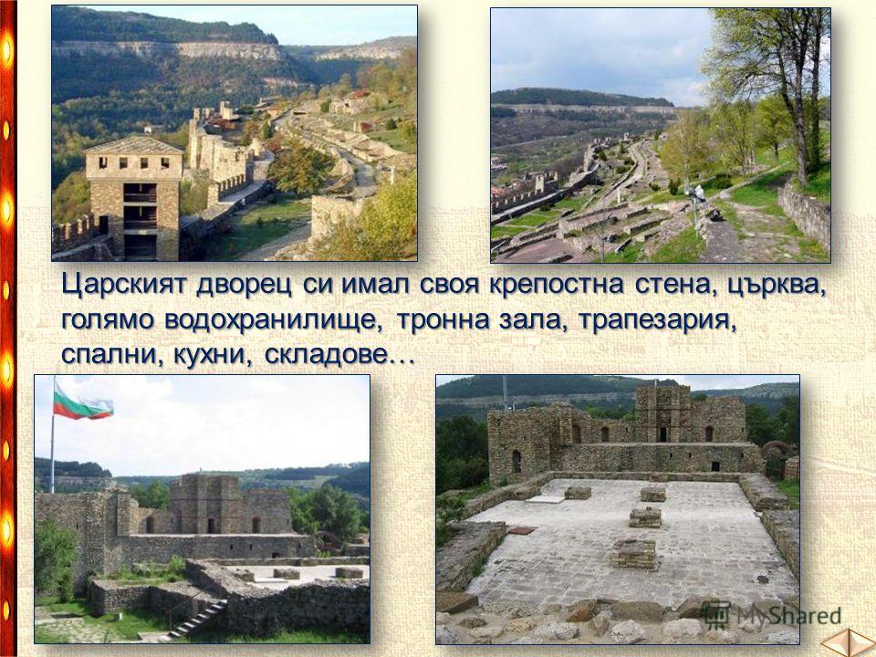 Царският дворец си имал своя крепостна стена, църква, голямо водохранилище, тронна зала, трапезария, спални, кухни, складове…