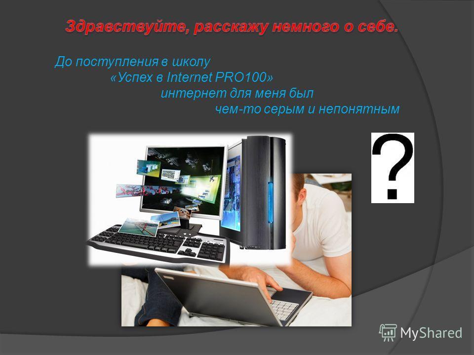 Корякин Евгений Евгеньевич Предлагаю вашему вниманию презентацию: