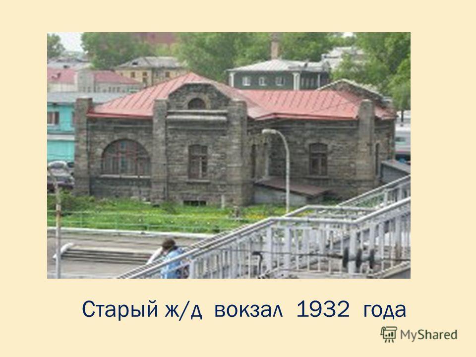 Привокзальная площадь ж/д вокзала