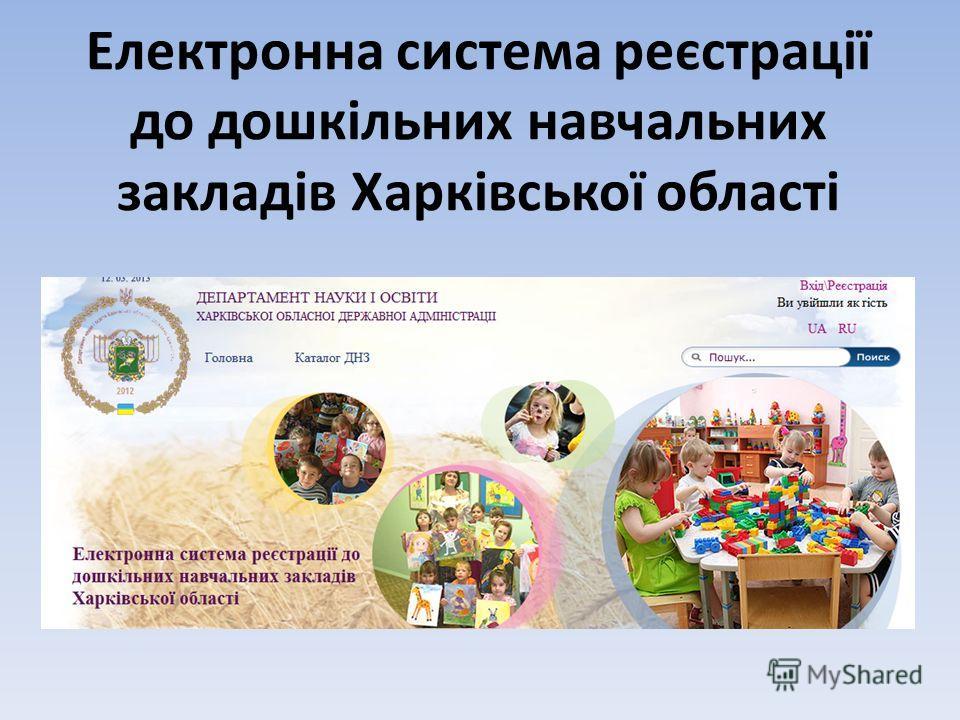 Електронна система реєстрації до дошкільних навчальних закладів Харківської області