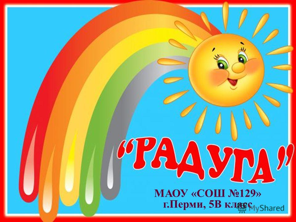МАОУ «СОШ 129» г.Перми, 5В класс