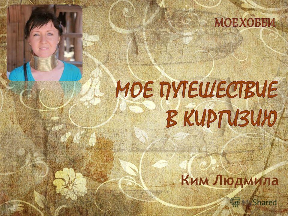 Ким Людмила
