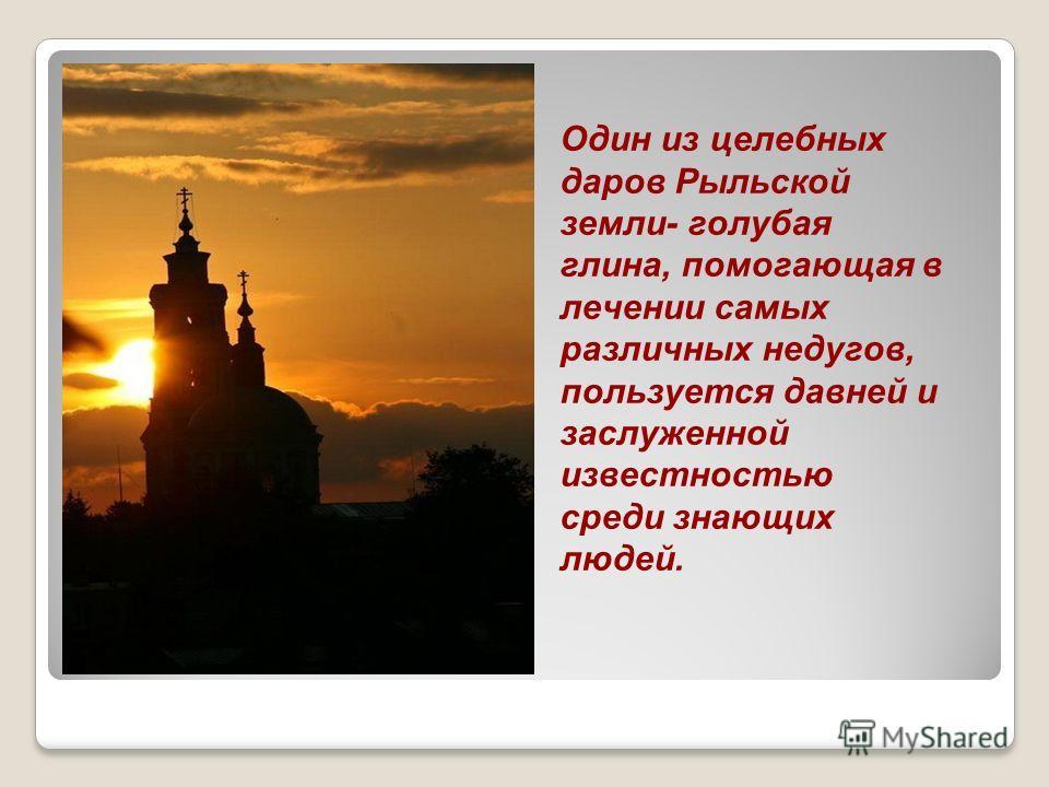 Когда-то на горе стояла церковь Ивана Рыльского. Говорят, что выполнена она была в Византийском стиле, и была истинным символом города. Сейчас на месте церкви поставили часовню и крест.