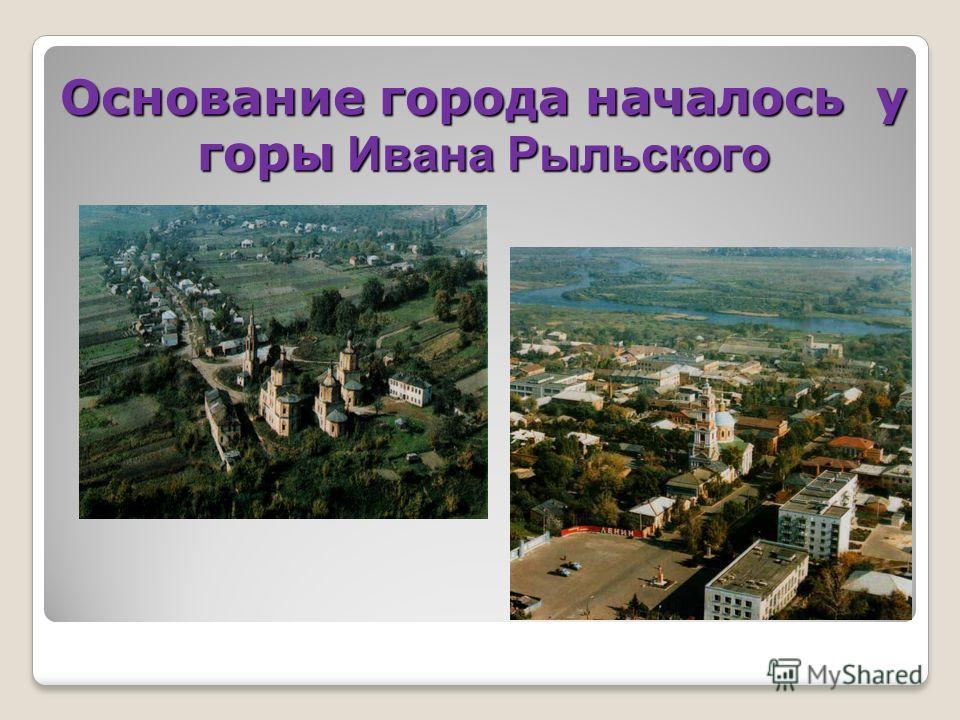 Бондарева Зинаида Добро пожаловать в город Рыльск! Презентацию подготовила