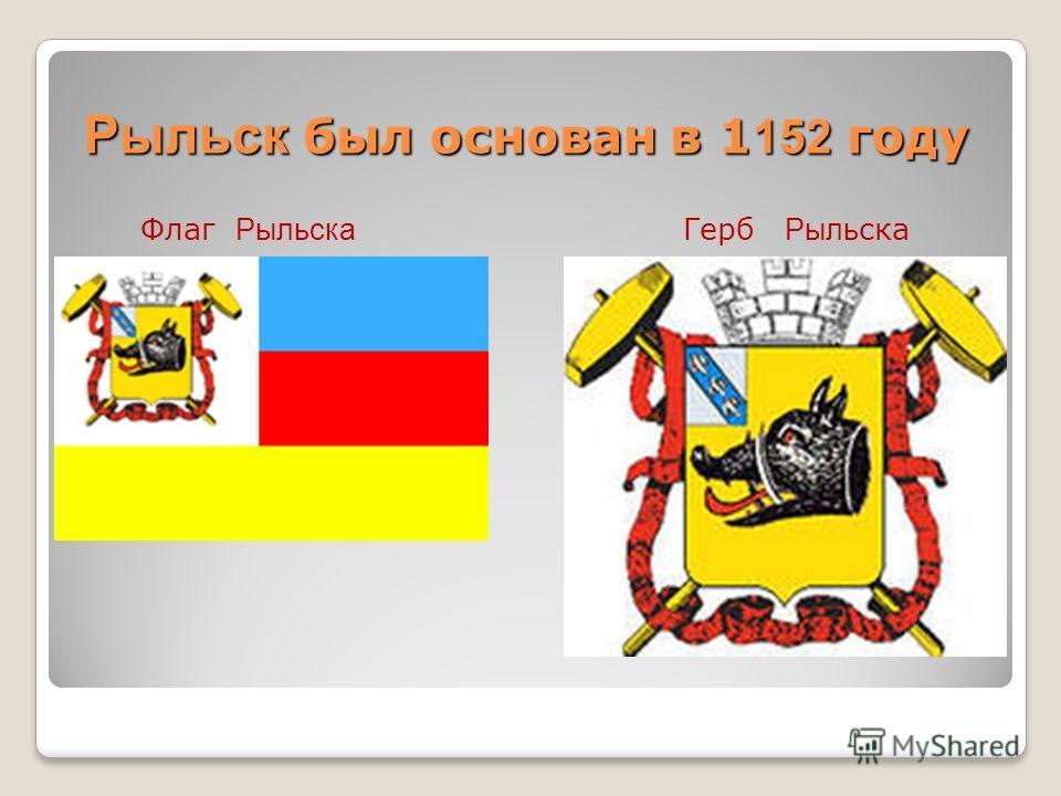 Основание города началось у горы Ивана Рыльского
