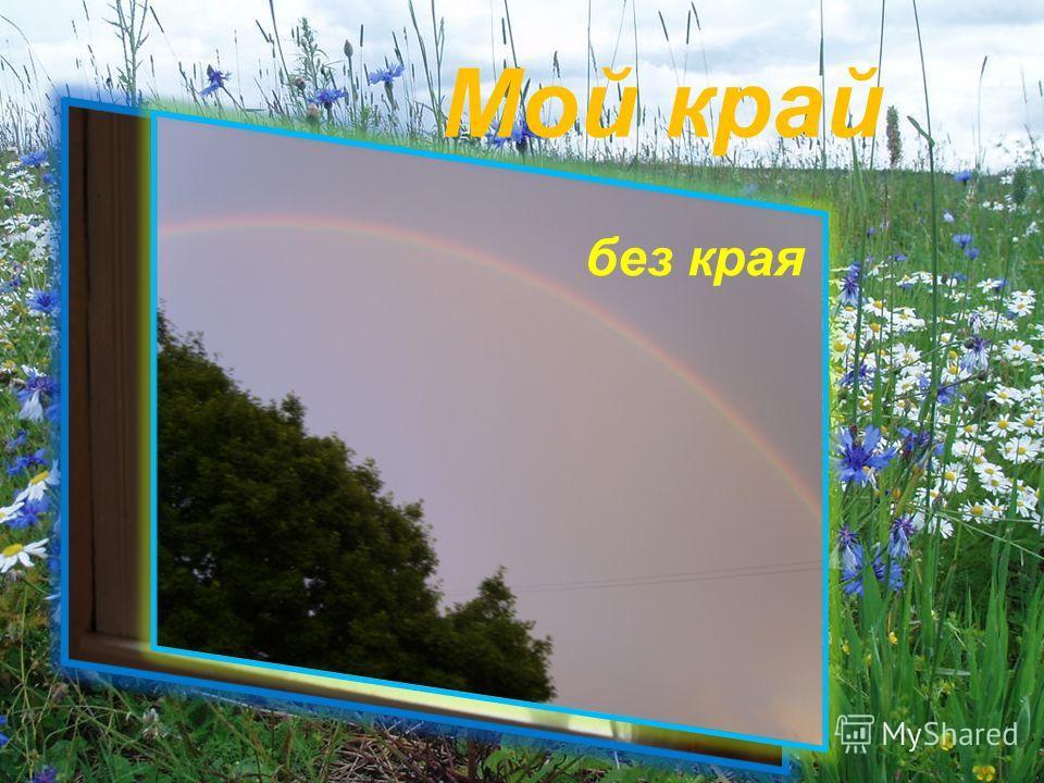 Мой край Тамара Баранчук
