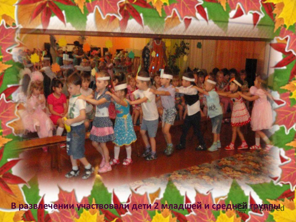 В развлечении участвовали дети 2 младшей и средней группы