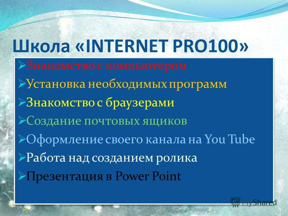 Презентация о школе Татьяна Блинова