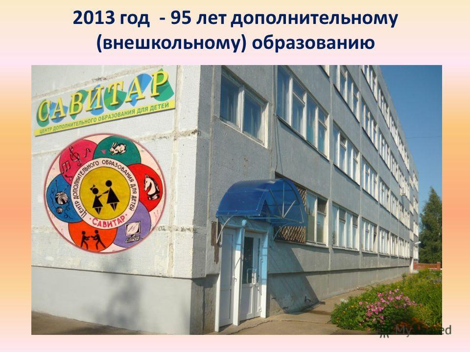 2013 год - 95 лет дополнительному (внешкольному) образованию