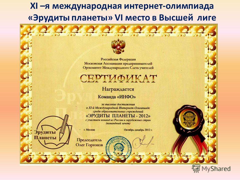 XI –я международная интернет-олимпиада «Эрудиты планеты» VI место в Высшей лиге