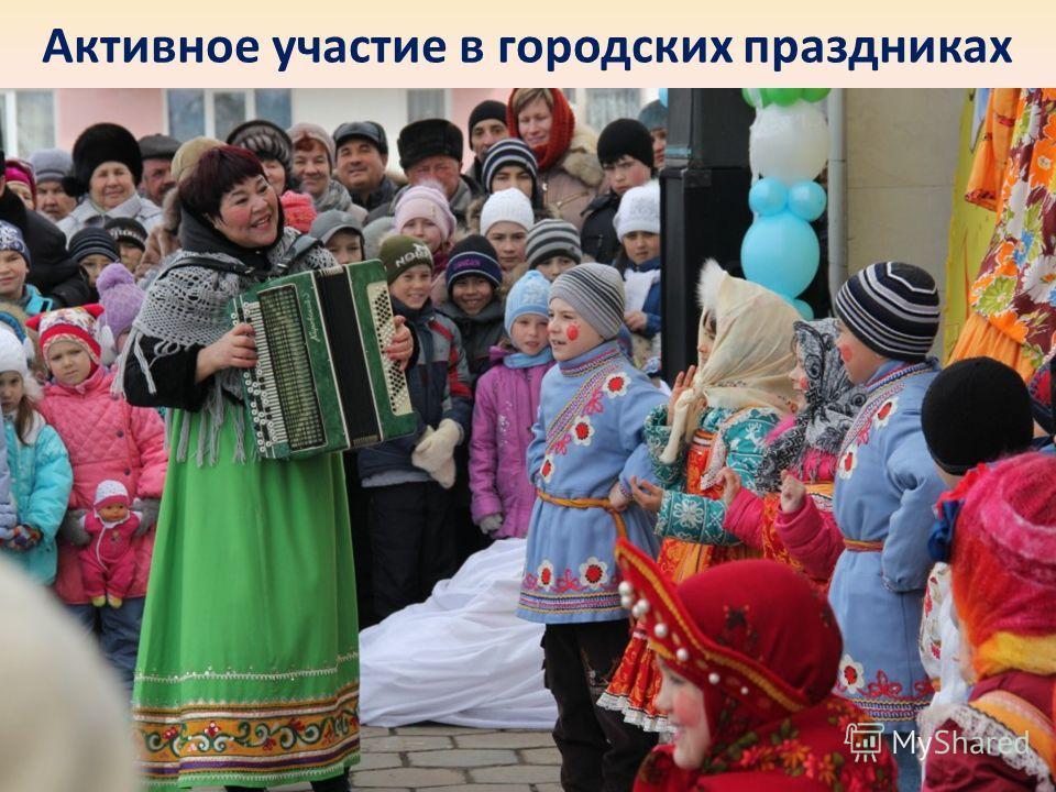 Активное участие в городских праздниках