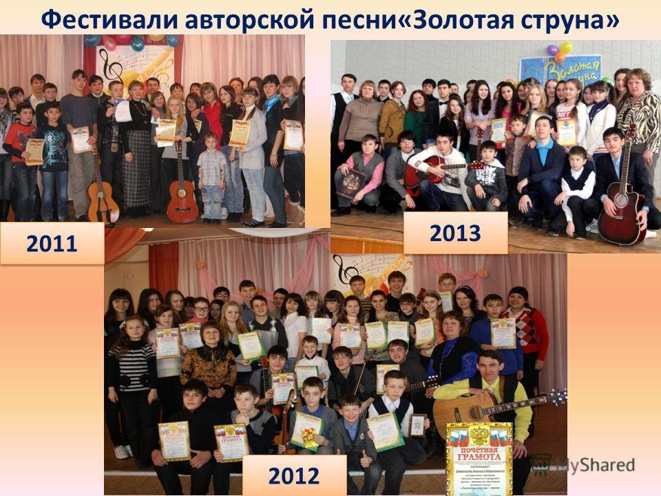Фестивали авторской песни«Золотая струна» 2011 2012 2013