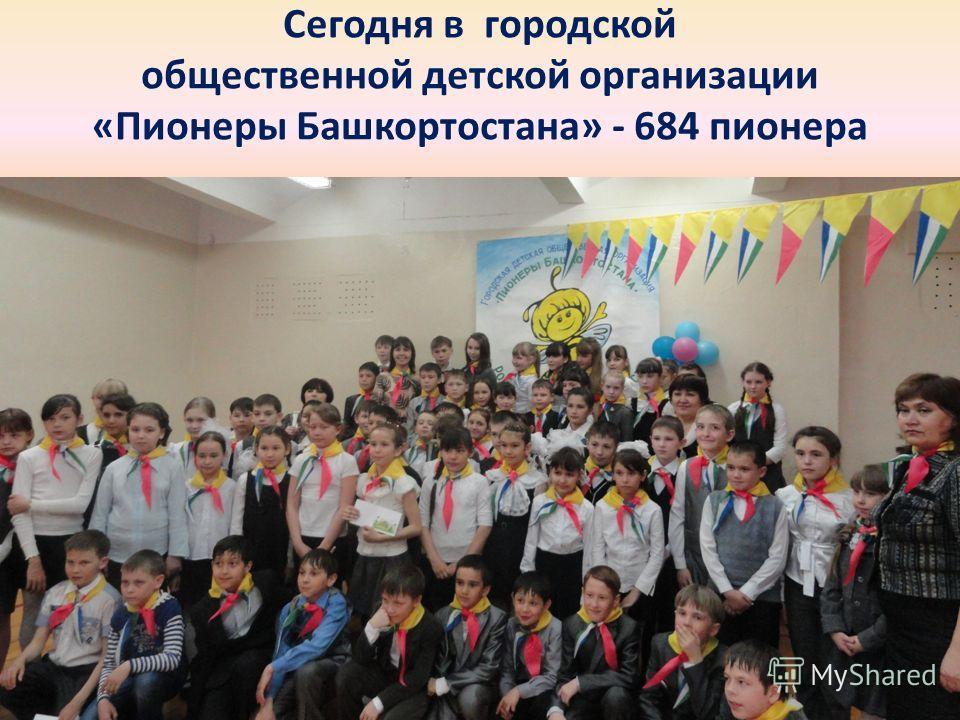 Сегодня в городской общественной детской организации «Пионеры Башкортостана» - 684 пионера