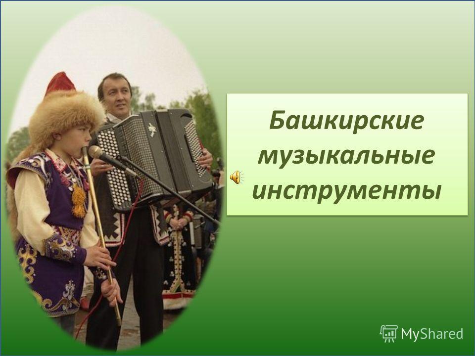 Башкирские народные мелодии скачать бесплатно