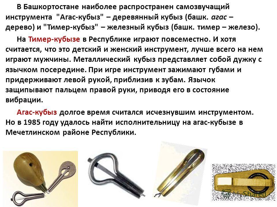 В Башкортостане наиболее распространен самозвучащий инструмента