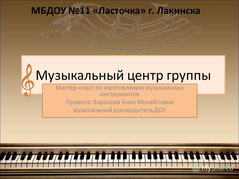 Видео мастер-класса музыкального руководителя в доу