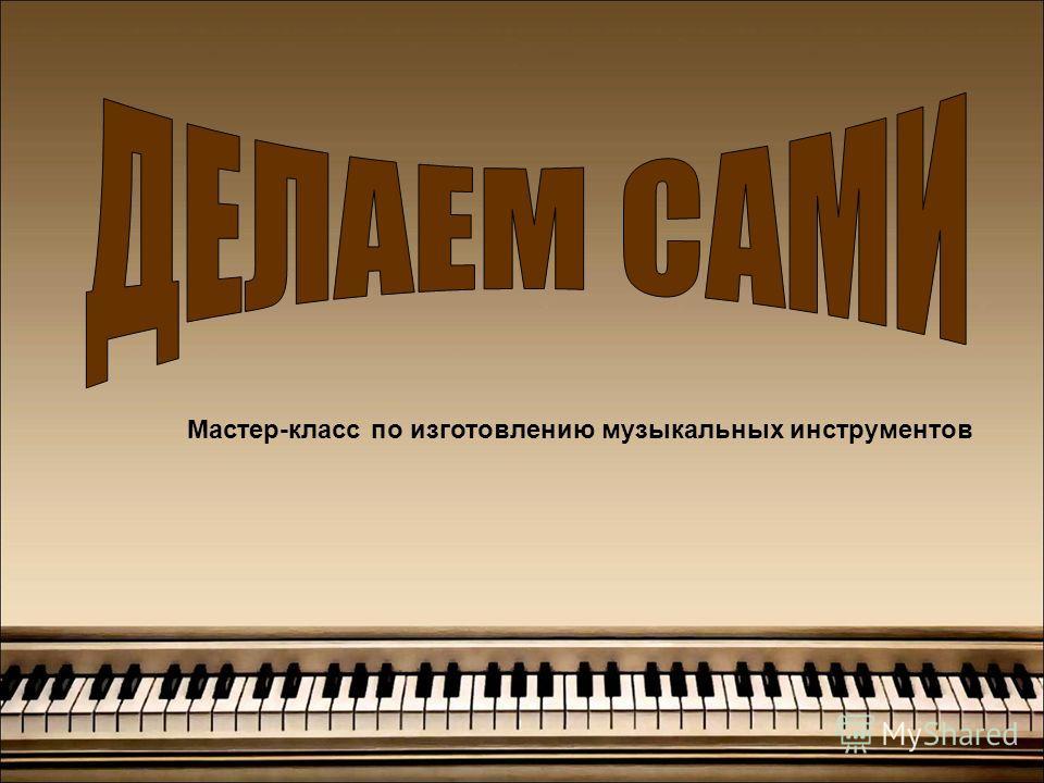 Мастер-класс по изготовлению музыкальных инструментов
